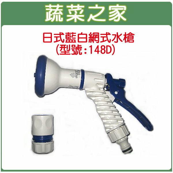 【蔬菜之家】007-B11.日式藍白網式水槍(型號:148D)