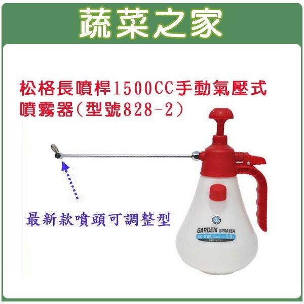 【蔬菜之家】007-B15.松格長噴桿1500CC手動氣壓式噴霧器(型號828-2)最新款噴頭可調整專利型