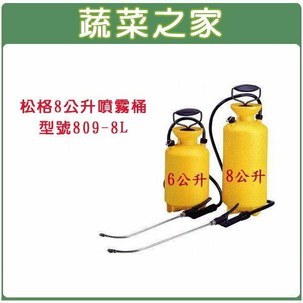 【蔬菜之家】007-B16.松格8公升噴霧桶/ / 型號809-8L