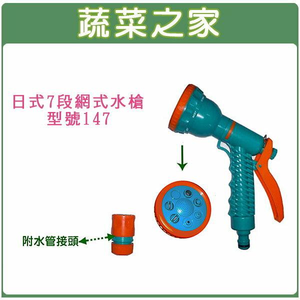 【蔬菜之家】007-B29.松格牌日式7段網式水槍//型號147