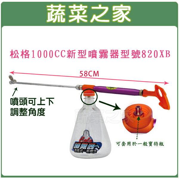 【蔬菜之家】007-B33.松格1000CC新型噴霧器//型號:820XB