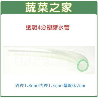 【蔬菜之家007-B53】透明4分塑膠水管1尺(30公分)1單位