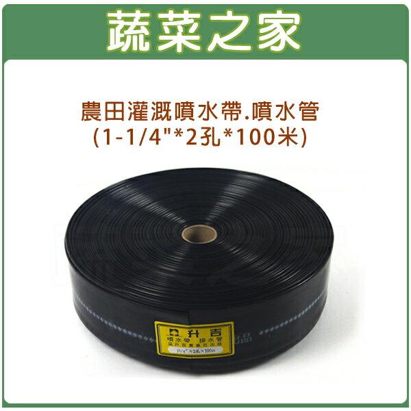 """【蔬菜之家007-B61】農田灌溉噴水帶.噴水管(1-1/4""""*2孔*100米)"""