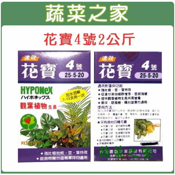 【蔬菜之家002-B02】花寶4號2公斤(25-5-20)
