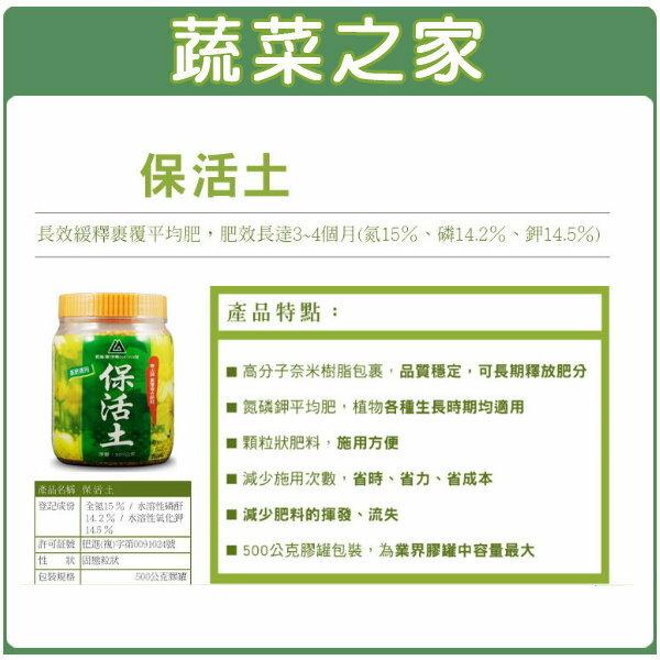~蔬菜之家002~B12~保活土500克 長效緩釋裹覆平均肥. 於多肉植物