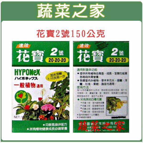 【蔬菜之家002-B17】花寶2號150公克