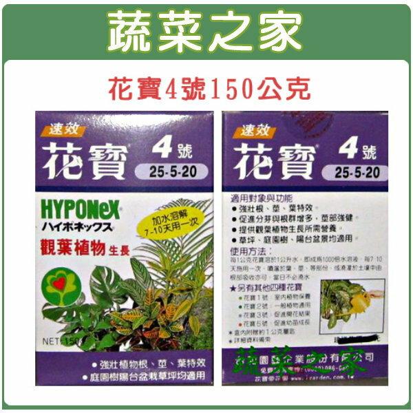 【蔬菜之家002-B19】花寶4號150公克