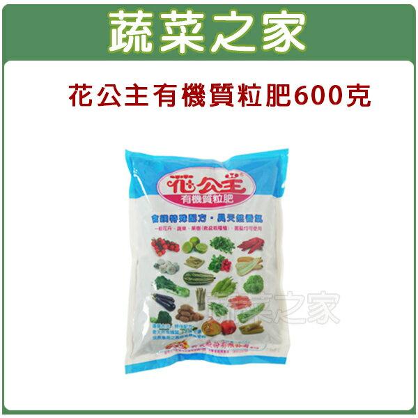 【蔬菜之家002-A24】花公主有機質粒肥600克/袋