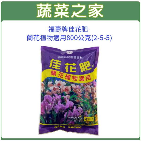 【蔬菜之家002-A49】福壽牌佳花肥-蘭花植物適用800公克(2-5-5)