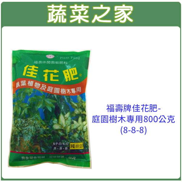 【蔬菜之家002-A50】福壽牌佳花肥-庭園樹木專用800公克(8-8-8)