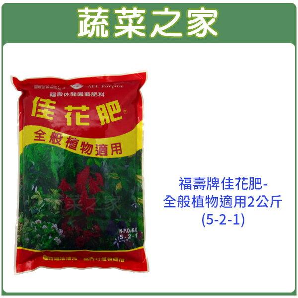 ~蔬菜之家002~A51~2~福壽牌佳花肥~全般植物 2公斤^(5~2~1^)