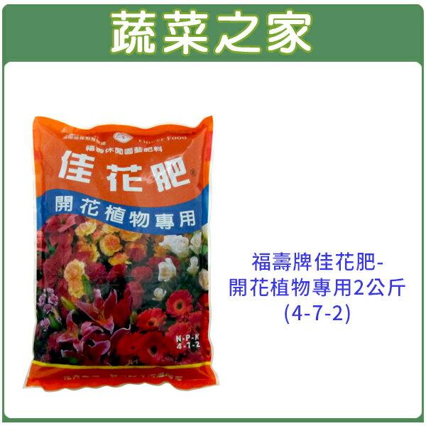 【蔬菜之家002-A52-2】福壽牌佳花肥-開花植物專用2公斤(4-7-2)
