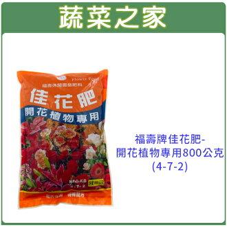 【蔬菜之家002-A52】福壽牌佳花肥-開花植物專用800公克(4-7-2)