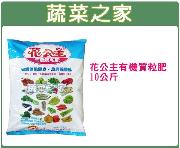 蔬菜之家:【蔬菜之家002-B31】花公主有機質粒肥10公斤袋