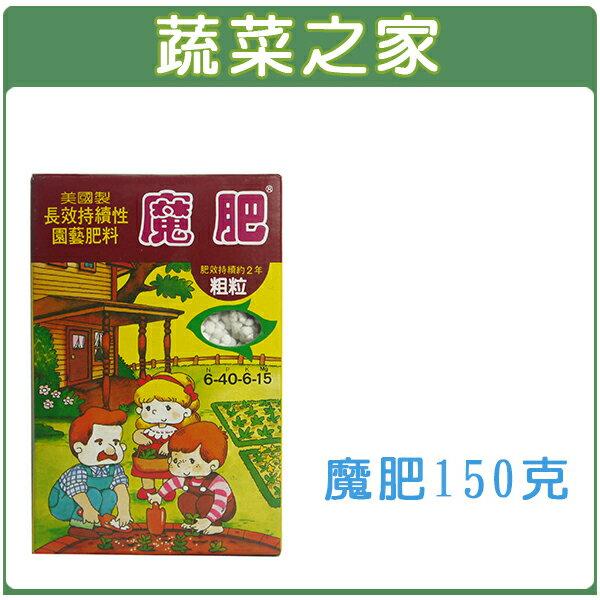 【蔬菜之家002-B24】 魔肥150克
