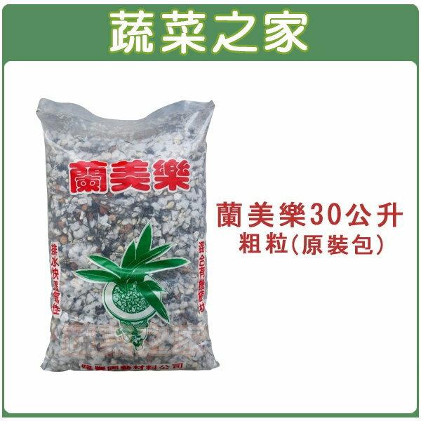 【蔬菜之家001-A05】蘭美樂30公升原裝包-粗粒
