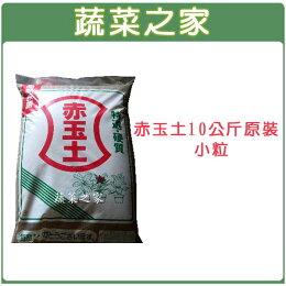 赤玉土10公斤原裝-小粒