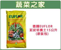 德國EUFLOR泥炭培養土15公升原裝包