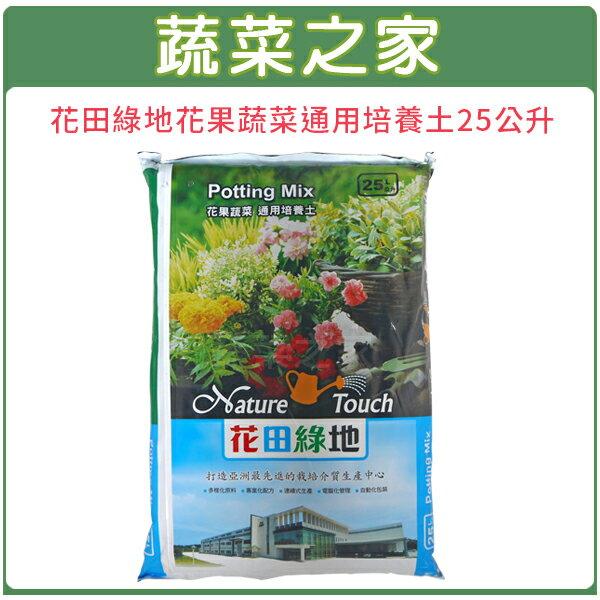 【蔬菜之家001-A19】花田綠地花果蔬菜通用培養土25公升