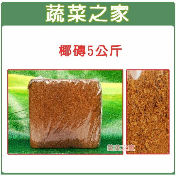 【蔬菜之家001-A31】根呼吸椰磚5公斤 (純椰殼纖維壓縮)
