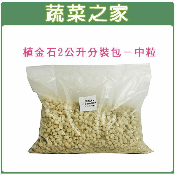 【蔬菜之家001-AA34】植金石(日本石.薩摩石.缽底石)2公升分裝包-中粒