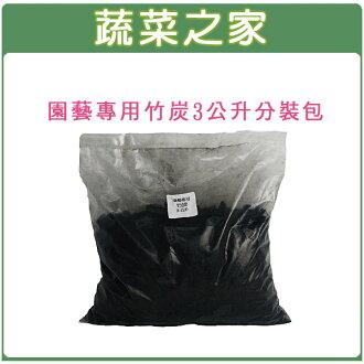 【蔬菜之家001-AA50】園藝專用竹炭3公升分裝包