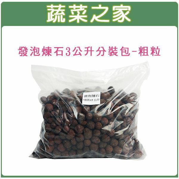 【蔬菜之家001-AA64】發泡煉石-粗粒(3公升分裝包)