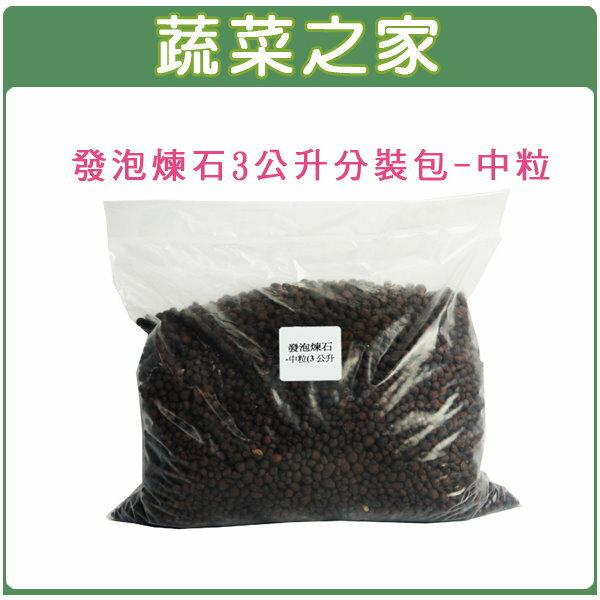 【蔬菜之家001-AA66】發泡煉石-中粒(3公升分裝包)