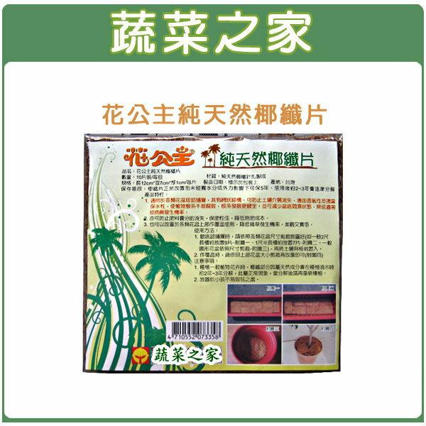 【蔬菜之家001-A70】花公主純天然椰纖片10片/包