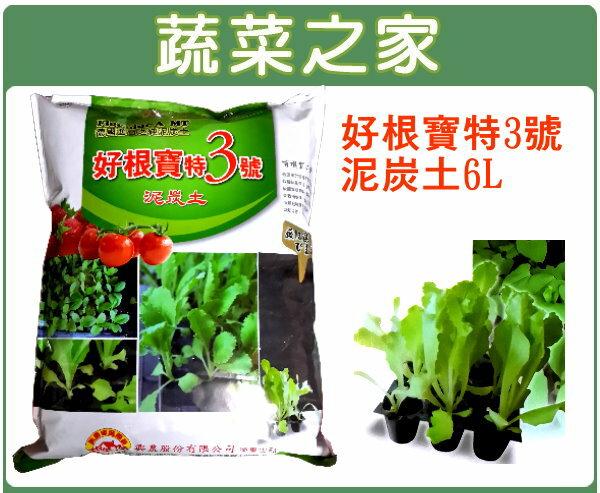 【蔬菜之家001-A144】好根寶特3號泥炭土6公升(2.2公斤)德國進口