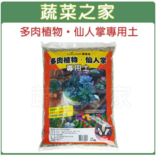 【蔬菜之家001-A151】園藝多肉植物專用10公升
