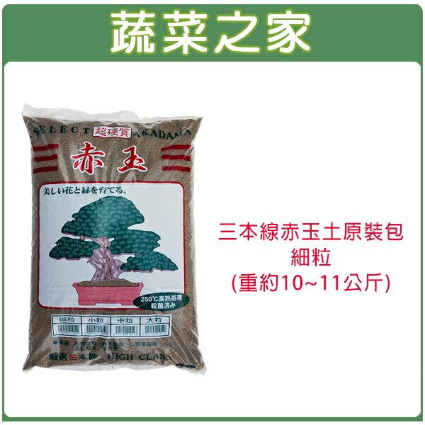 【蔬菜之家001-A155】三本線赤玉土原裝包-細粒(約14公升)
