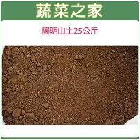 【蔬菜之家001-A76】陽明山土25公斤(天然開採.內有石塊為正常現象) 0