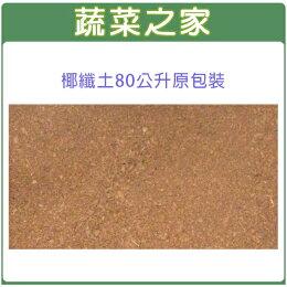 【蔬菜之家001-A79】椰纖土80公升