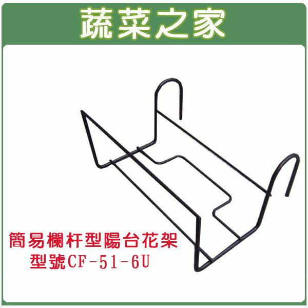【蔬菜之家006-A04】簡易欄杆型陽台花架CF-51-6U