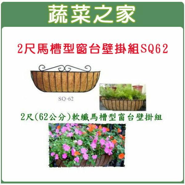 【蔬菜之家006-A14】2尺(62公分)馬槽型窗台壁掛組SQ62