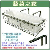 【蔬菜之家006-A23】2尺歐式陽台花架欄杆型