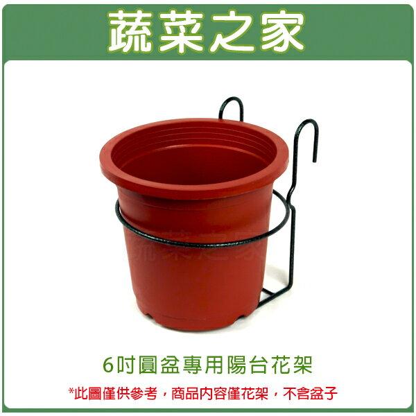 【蔬菜之家006-A28】6吋圓盆專用陽台花架