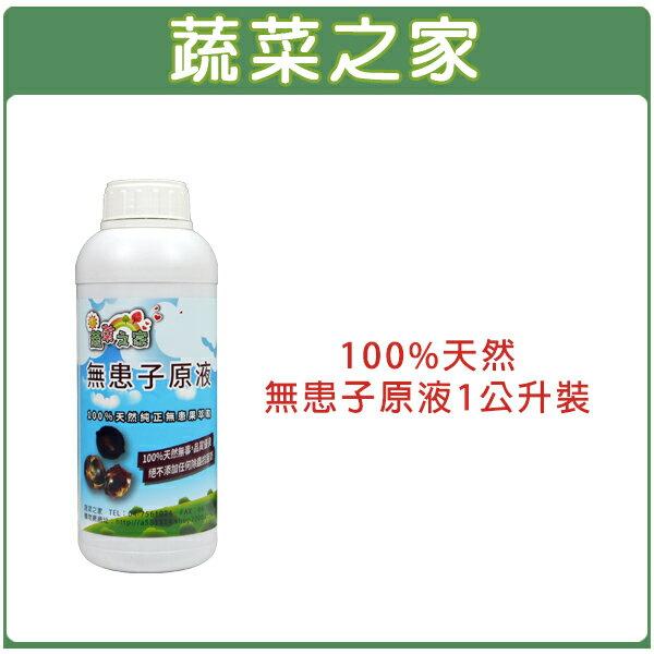【蔬菜之家】002-A32.100%天然無患子原液1公升裝
