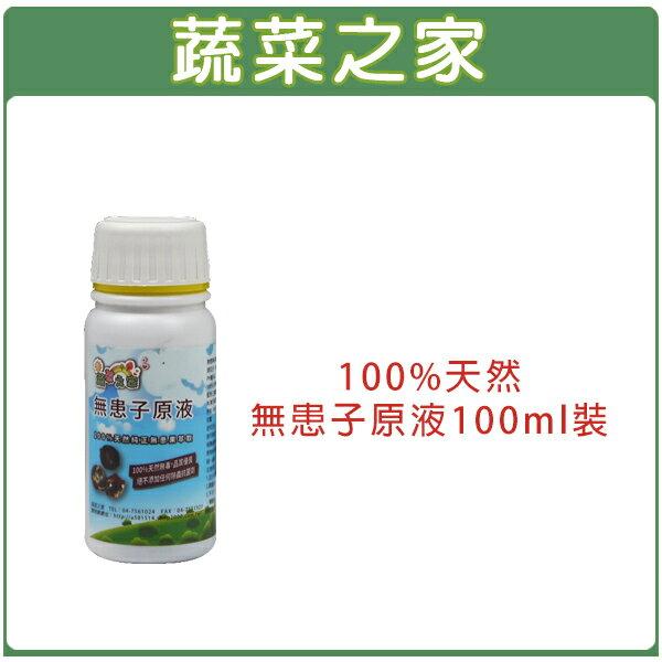【蔬菜之家】002-A33.100%天然無患子原液100CC