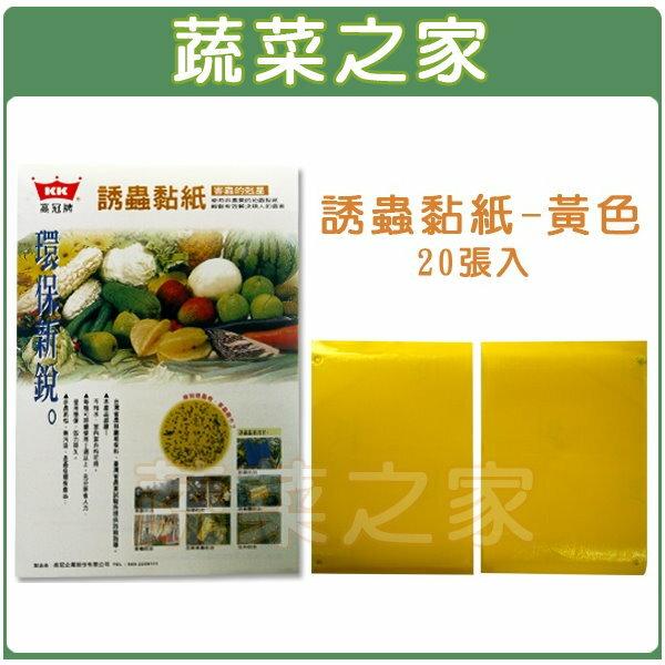 【蔬菜之家】003-A01誘蟲黏紙(黃色黏蟲紙)20張入