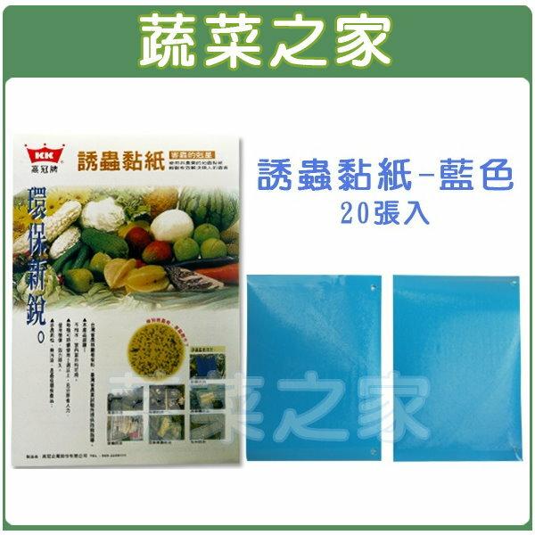 【蔬菜之家】003-A02誘蟲黏紙(藍色黏蟲紙)20張入