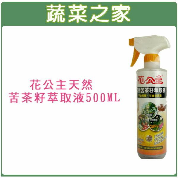 ~蔬菜之家~003~A13花公主天然苦茶籽萃取液500ML