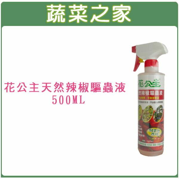 【蔬菜之家】003-A26花公主天然辣椒驅蟲液500ML