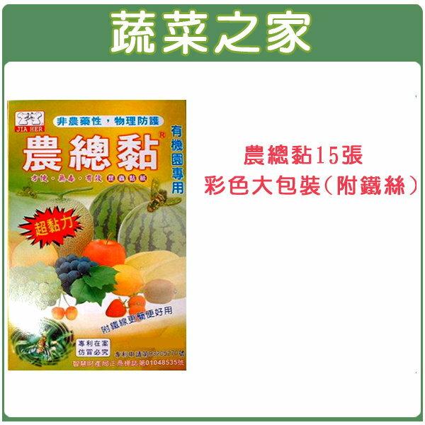 【蔬菜之家】003-A39農總黏15張彩色大包裝(附鐵絲)