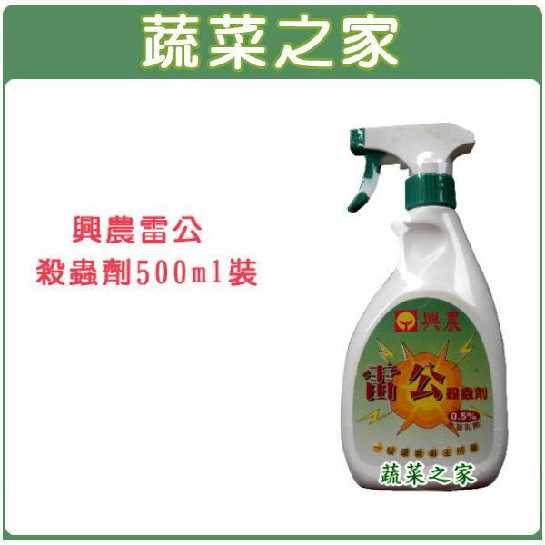 【蔬菜之家】003-A50興農雷公殺蟲劑500ml裝