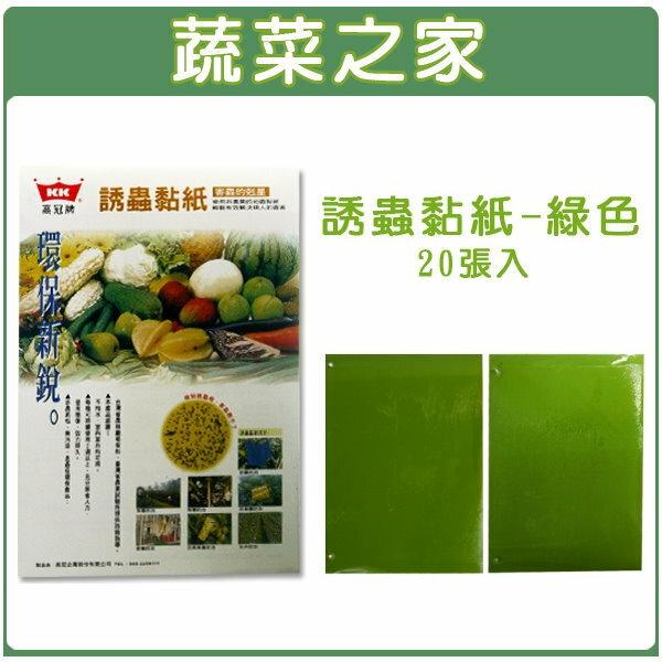 【蔬菜之家】003-A62誘蟲黏紙-綠色黏蟲紙20張入