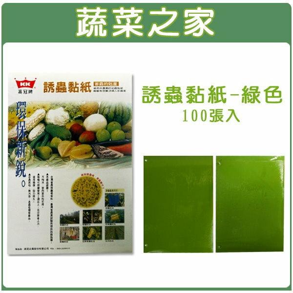 【蔬菜之家】003-A63誘蟲黏紙-綠色黏蟲紙100張入