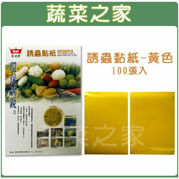 【蔬菜之家】003-A64誘蟲黏紙(黃色黏蟲紙)100張入