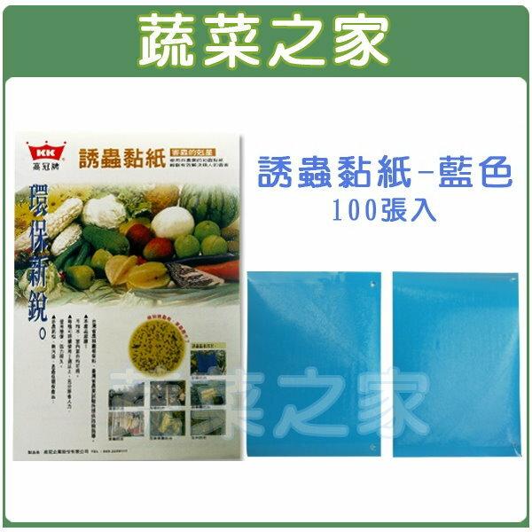 【蔬菜之家】003-A65誘蟲黏紙(藍色黏蟲紙)100張入